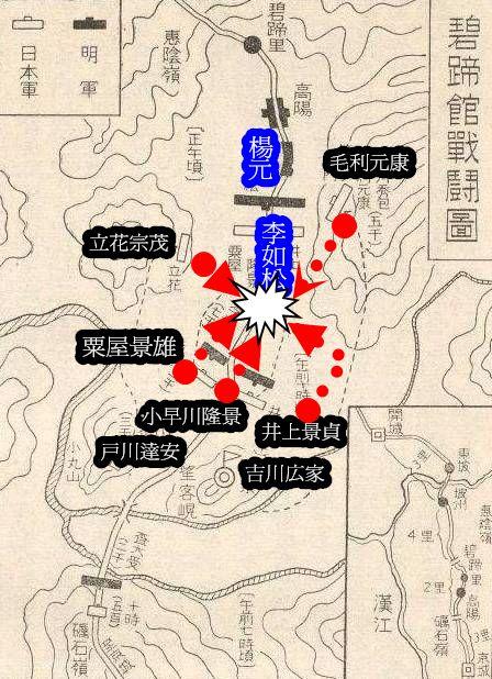 1593 碧蹄館戰役: WTFM 風林火山...