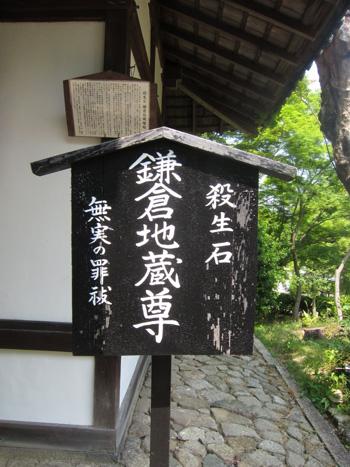 (洛東) 鎌倉地蔵 真如堂_a0045381_13452710.jpg