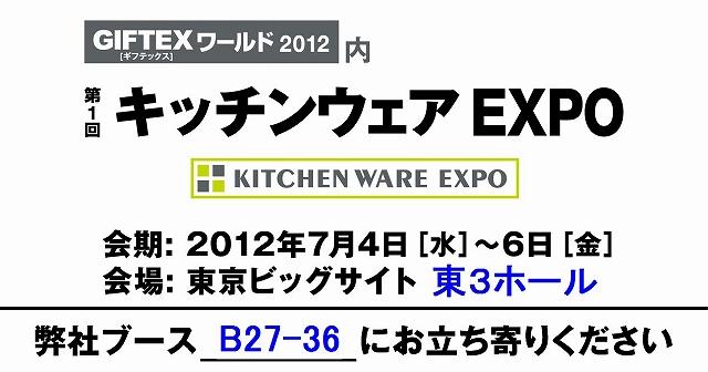 第1回キッチンウェアEXPOに出展します_a0158486_13172090.jpg