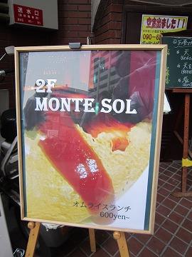 BAR MONTE SOL / お昼にオムライス始めました_e0209787_12243014.jpg