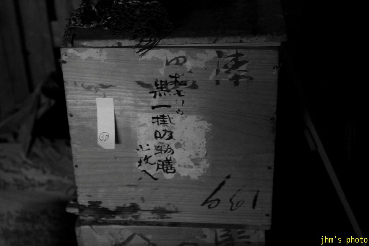 明治そのままの建物、北斗市種田邸 (附帯物編)_a0158797_22144374.jpg