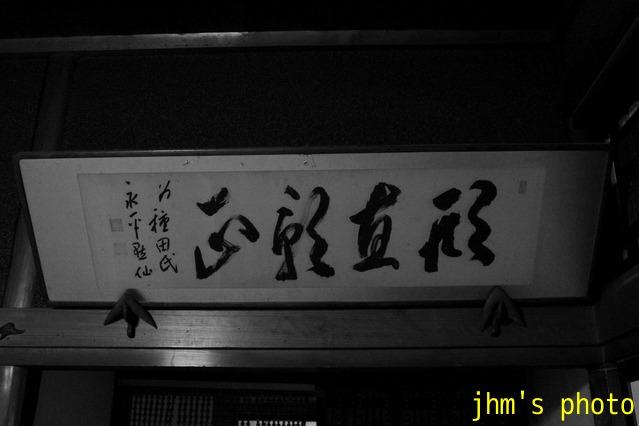 明治そのままの建物、北斗市種田邸 (附帯物編)_a0158797_222594.jpg