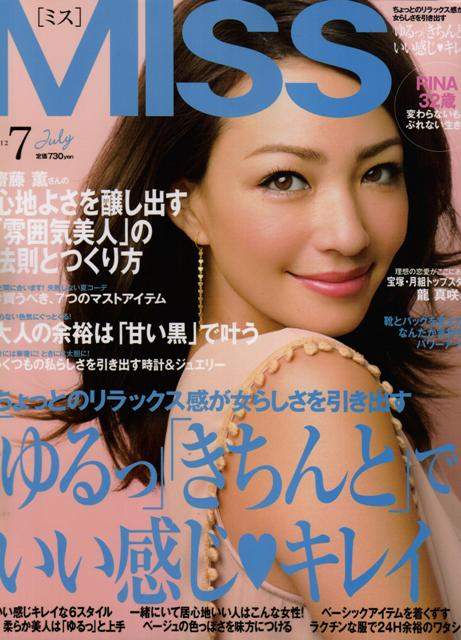 『MISS』 7月号_c0101406_18571039.jpg
