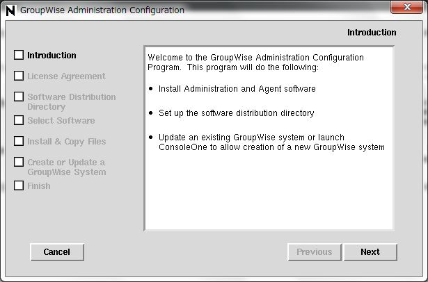GroupWise 6.5 -> GroupWise2012 への update - 2_a0056607_12232393.jpg