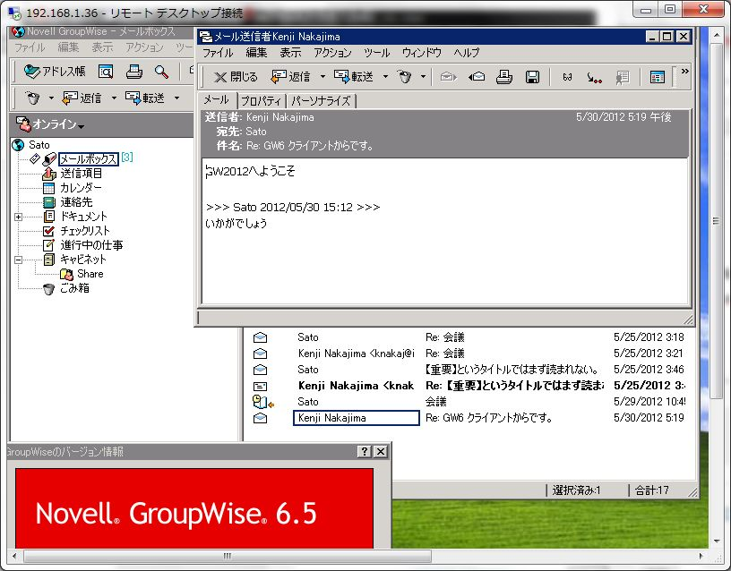 GroupWise 6.5 -> GroupWise2012 への update - 2_a0056607_18143783.jpg