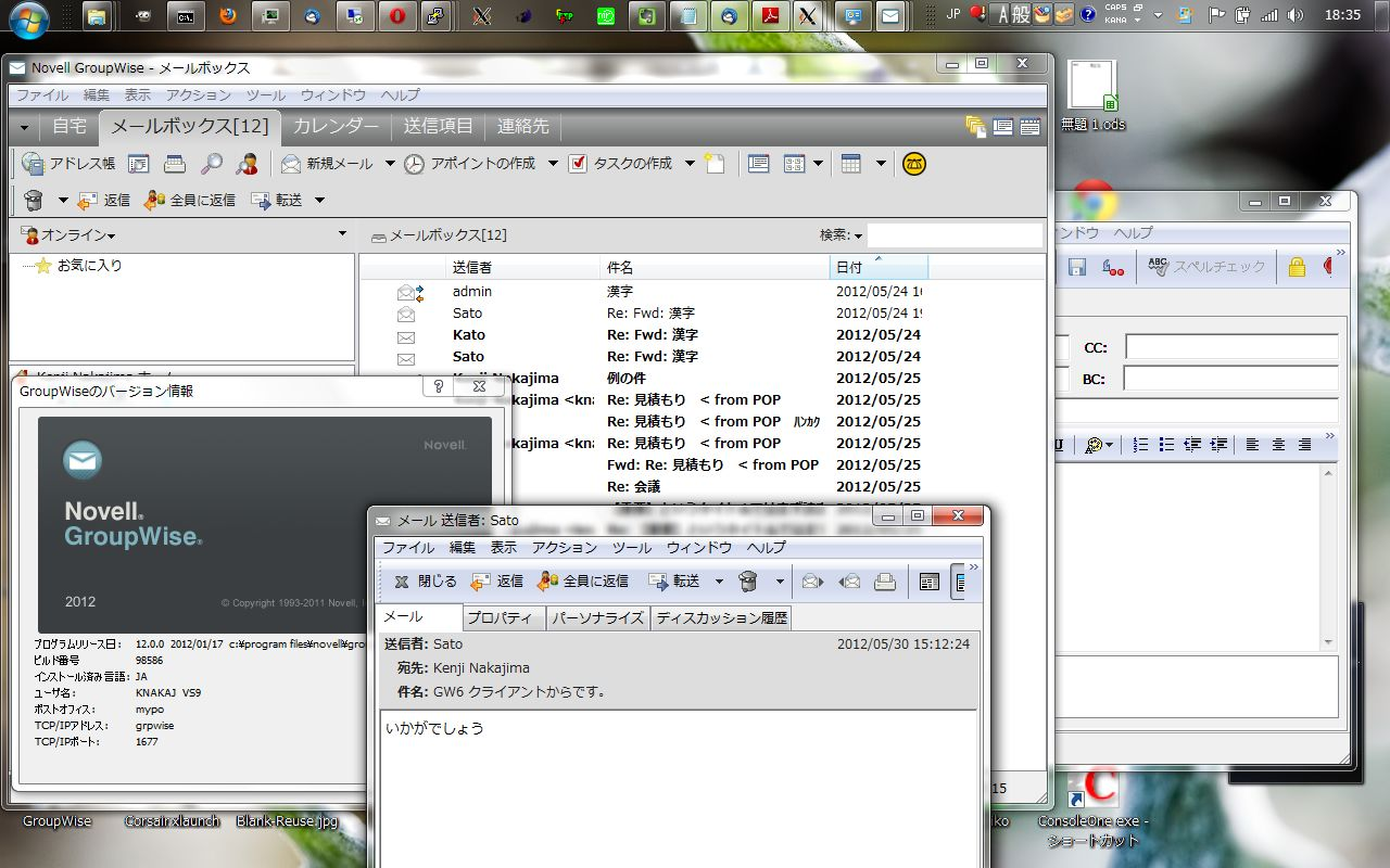 GroupWise 6.5 -> GroupWise2012 への update - 2_a0056607_18362437.jpg