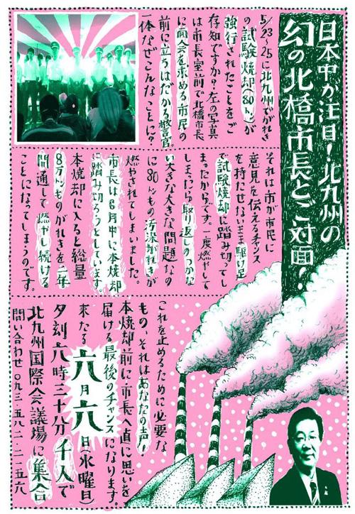 6月6日は「ぼくらのタウンミーティング」☆_a0125419_805130.jpg