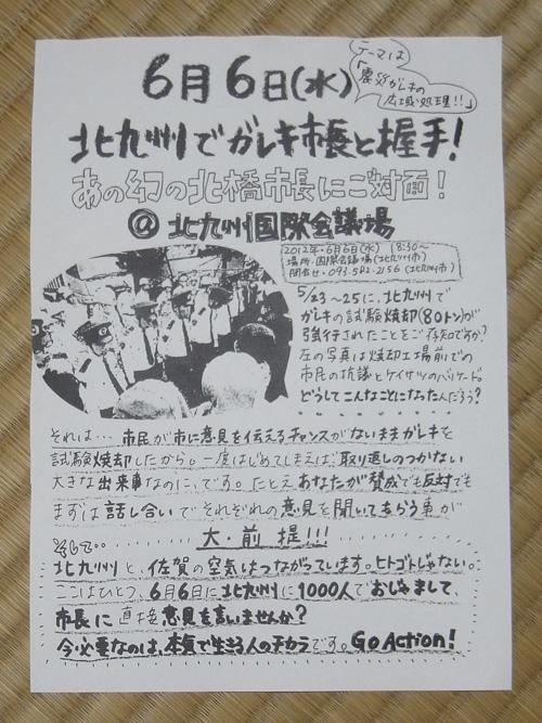 6月6日は「ぼくらのタウンミーティング」☆_a0125419_813198.jpg