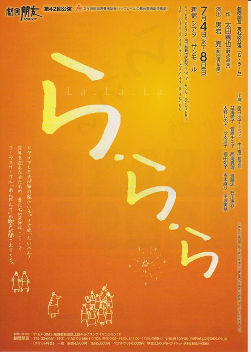 劇団朋友第42回公演『ら・ら・ら』_d0256129_18551812.jpg