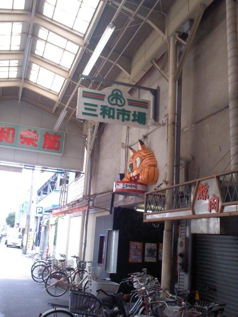 尼崎横丁(三和市場)へのアクセス_a0196732_120168.jpg