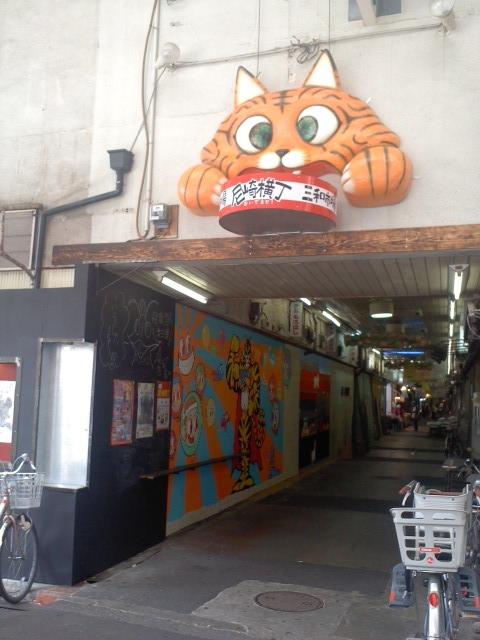 尼崎横丁(三和市場)へのアクセス_a0196732_1211422.jpg