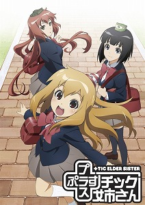 OVA『+チック姉さん』Blu-ray・DVDが8月に発売決定! _e0025035_9335657.jpg