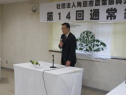 当公社の第14回通常総会開かれる_d0247345_16583369.jpg