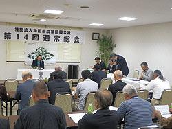 当公社の第14回通常総会開かれる_d0247345_16595780.jpg