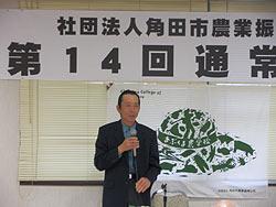 当公社の第14回通常総会開かれる_d0247345_1659938.jpg