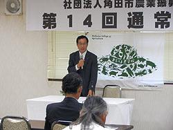 当公社の第14回通常総会開かれる_d0247345_1724737.jpg