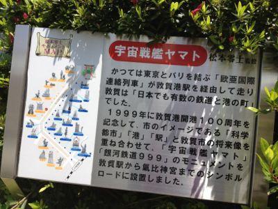 松本零士ロード_e0126046_8471240.jpg