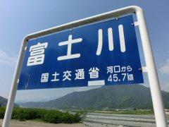 富士川街道第5回 下部温泉から身延へ_f0019247_18411142.jpg
