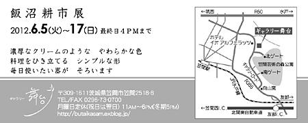 b0119150_826464.jpg