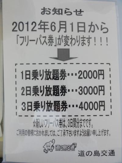 6月1日から道の島バスのフリーパスが変わります。_b0177163_1549855.jpg