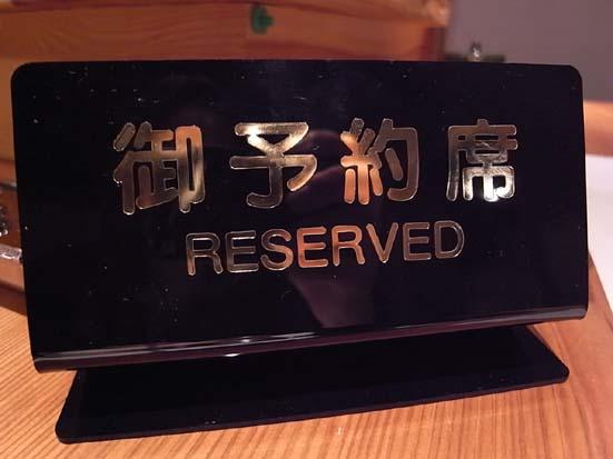 田町でお寿司はここ!!「沼津 喜代寿司」@田町_b0051666_0394944.jpg