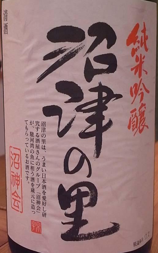 田町でお寿司はここ!!「沼津 喜代寿司」@田町_b0051666_048497.jpg