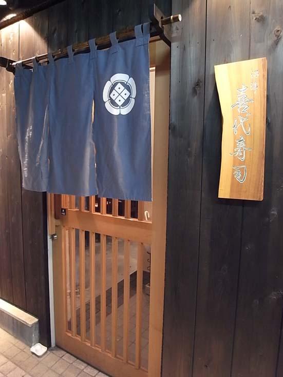 田町でお寿司はここ!!「沼津 喜代寿司」@田町_b0051666_0544146.jpg