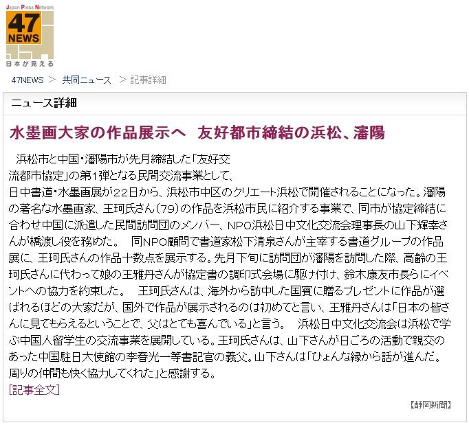 ぐぐると芋蔓式にでてくる中国人スパイ問題_d0044584_841293.jpg