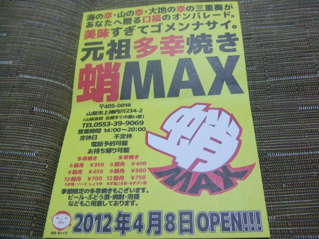蛸MAX_f0076001_1584492.jpg