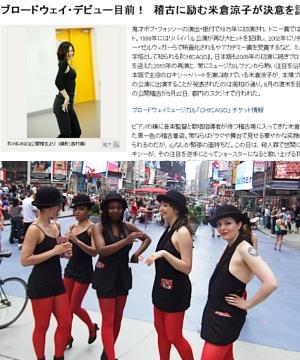 米倉涼子さんがブロードウェイ・ミュージカルのシカゴにご出演へ_b0007805_1321495.jpg