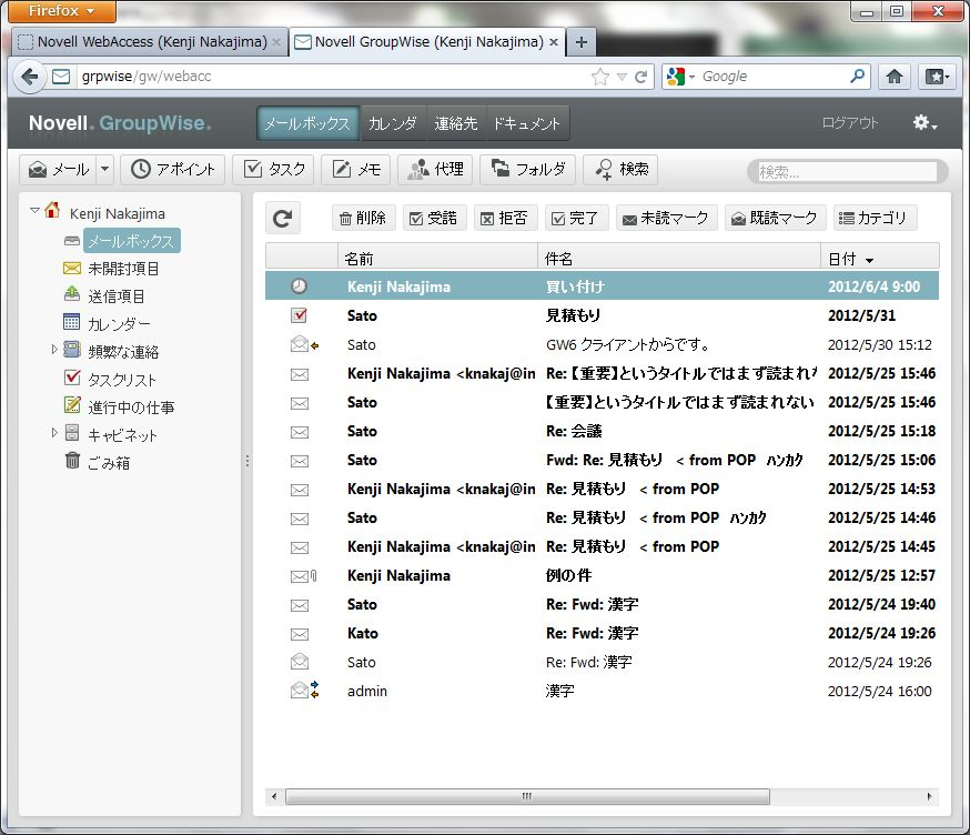 GroupWise 6.5 -> GroupWise2012 への update - 3_a0056607_10342346.jpg