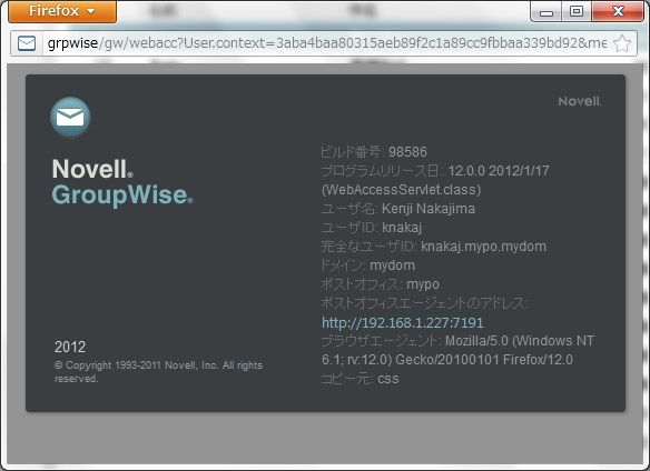 GroupWise 6.5 -> GroupWise2012 への update - 3_a0056607_1105268.jpg