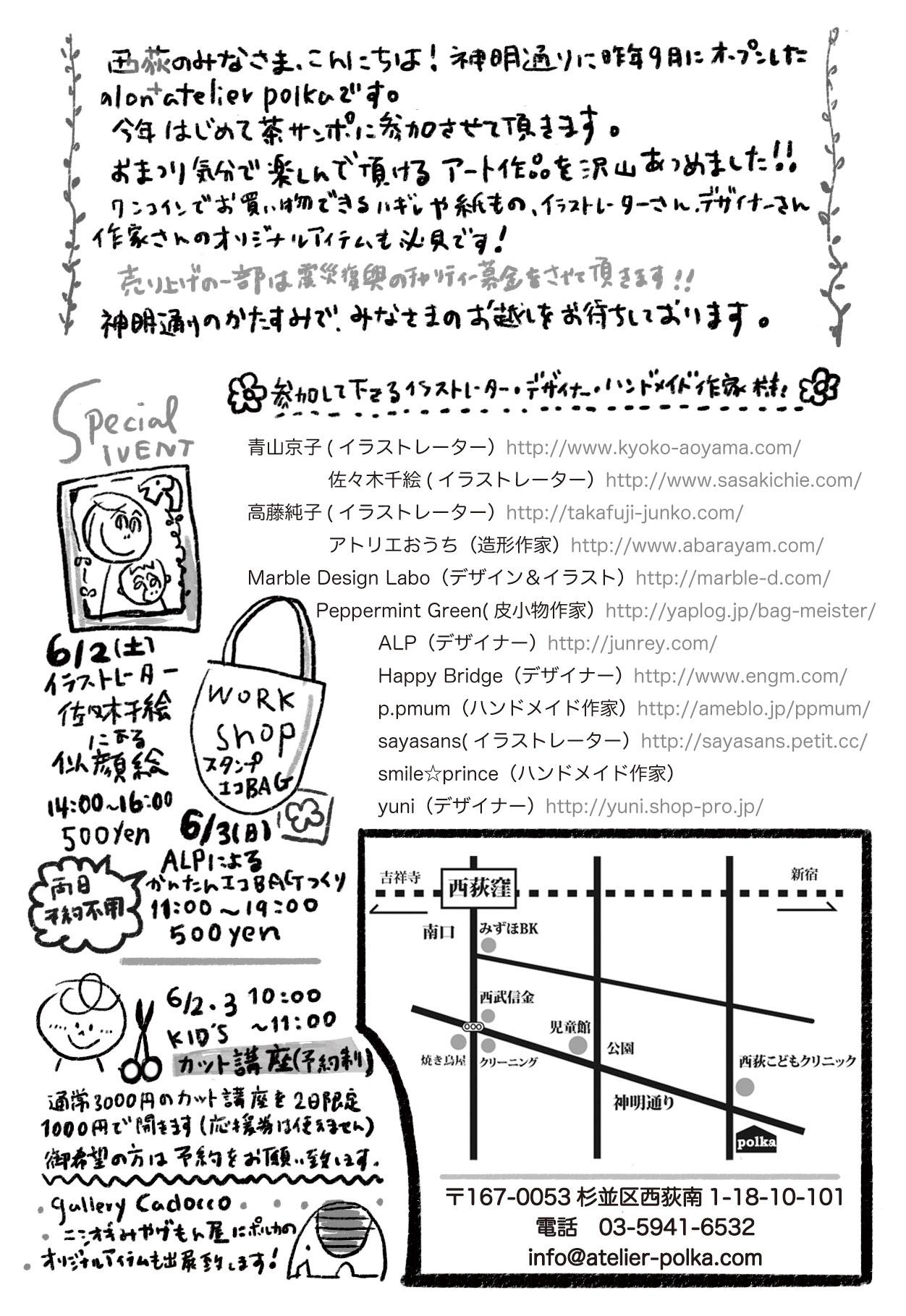 西荻茶サンポ_b0202307_2334441.jpg