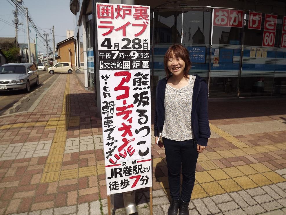 熊坂るつこ新潟ツアー2012.4月28日の記録_c0063108_1141572.jpg
