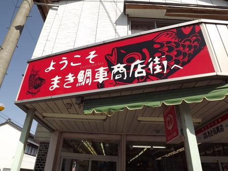 熊坂るつこ新潟ツアー2012.4月28日の記録_c0063108_1335497.jpg