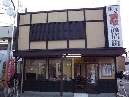 熊坂るつこ新潟ツアー2012.4月28日の記録_c0063108_1374033.jpg