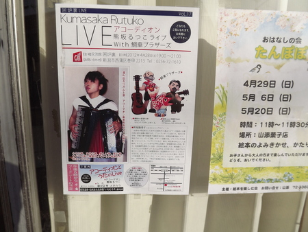 熊坂るつこ新潟ツアー2012.4月28日の記録_c0063108_139636.jpg