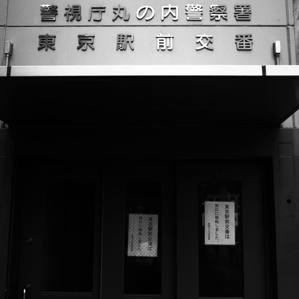 駅前交番_e0004009_1341917.jpg