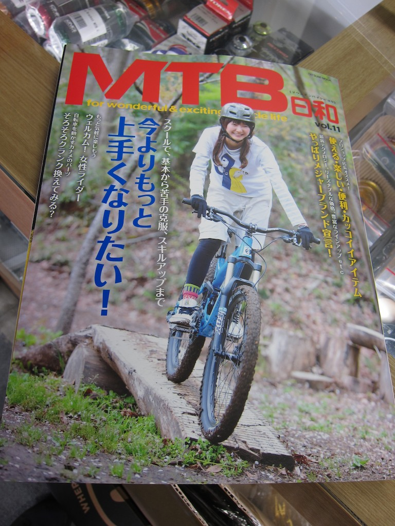 「MTB日和 Vol.11」_e0069415_10411467.jpg