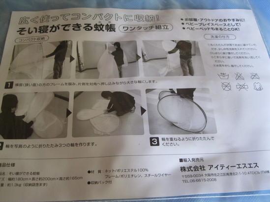 「蚊帳」と「クサビ」☆_a0125419_17344812.jpg