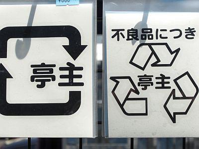 リサイクル、リユース、、_f0157823_17315886.jpg