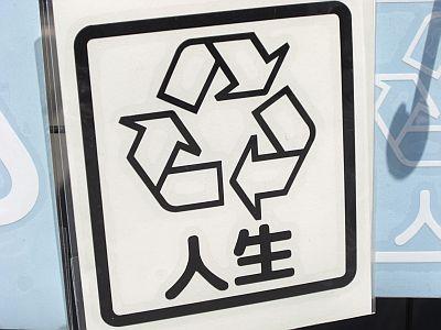 リサイクル、リユース、、_f0157823_1733478.jpg