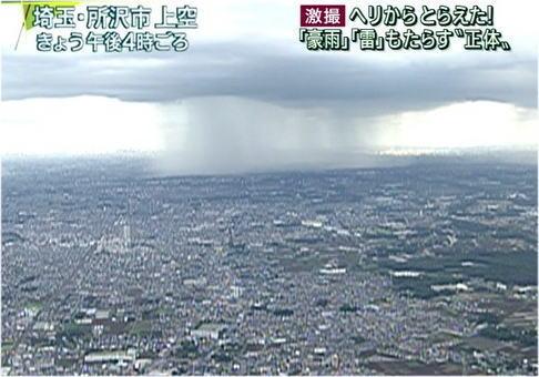 日本にもHAARPがあるって本当か?!_b0213435_2401762.jpg