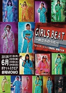 舞台『GIRLS BEAT~旅立ちのうた~』に、Coro☆Coro with 深沢紗希の3人が出演!_e0025035_921593.jpg