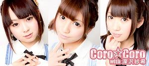 Coro☆Coro with 深沢紗希、舞台出演インタヴュー_e0025035_9302565.jpg