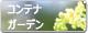 にほんブログ村 花ブログ コンテナガーデンへ