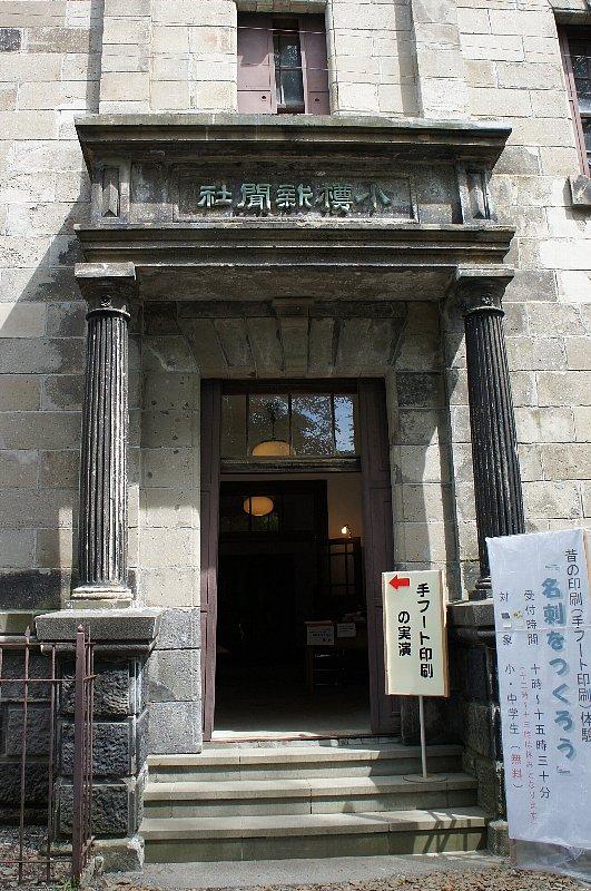 北海道開拓の村 旧小樽新聞社_c0112559_212743100.jpg