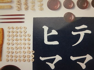 21-21 DESIGN SIGT テマヒマ展<東北の食と住>_a0165160_919592.jpg
