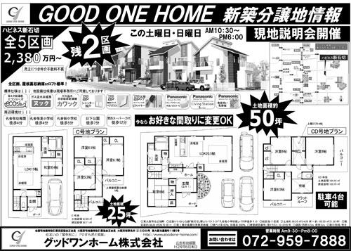 ハピネス新石切 残2区画 D号地紹介!_e0251265_17162364.jpg