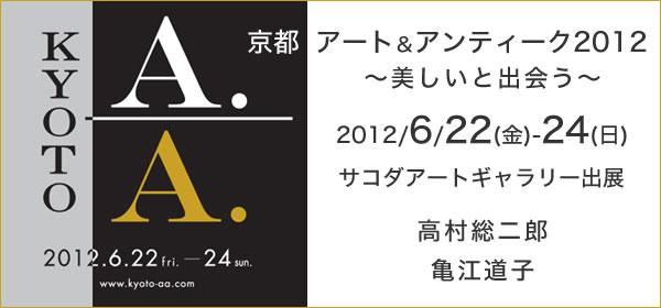 京都アート&アンティーク KYOTO-AA_e0222766_23121096.jpg